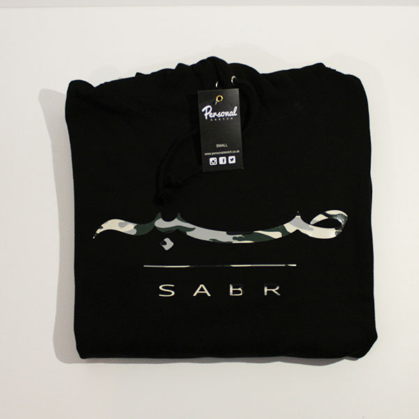 Sabr Patience In Arabic And English Islamic Black Hoodie Any Colour